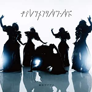 キテレツメンタルワールド(初回限定盤)(DVD付)