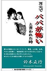 耳元で「パパが怖い」と言われた時: 離婚 その人生最大の学び 鈴木正行 Smile Project Kindle版