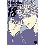 今日から俺は!! (18) (小学館文庫 にB 18)