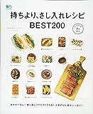 持ちより、さし入れレシピ BEST200 (エイムック 4221 ei cooking)