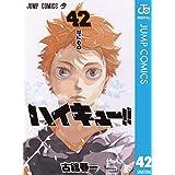 ハイキュー!! 42 (ジャンプコミックスDIGITAL)