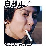 白洲正子 TRAVELING DAYS