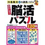 おもしろ!脳活パズル120日 (川島隆太教授の健康パズル)