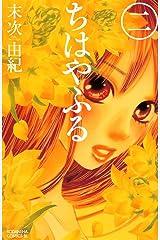 ちはやふる(2) (BE・LOVEコミックス) Kindle版