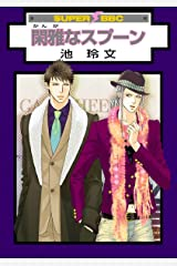 閑雅なスプーン (スーパービーボーイコミックス) Kindle版