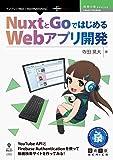 NuxtとGoではじめるWebアプリ開発 (技術の泉シリーズ(NextPublishing))