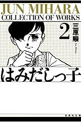 はみだしっ子 2 (白泉社文庫) Kindle版