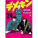 デメキン 24 (ヤングチャンピオン・コミックス)