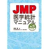 JMP医学統計マニュアル Ver.15対応版