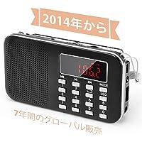 【2020 革新モデル】L-218 USB ラジオ 充電式 AM/ワイドFM デジタル ポータブル ラジオ ミニ 懐中電灯付き 対応 AUX 簡単操作 MP3プレーヤー機能付 多機能搭載 2年保証 セクハラ対策 日本語説明書付き by Gemean