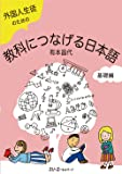外国人生徒のための教科につなげる日本語 基礎編