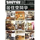 BRUTUS特別編集 合本・居住空間学 COLLECTION (マガジンハウスムック)