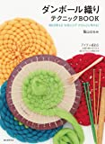 """ダンボール織りテクニックBOOK: 365日使える""""お気に入り""""がどんどん作れる!"""