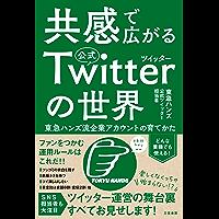 共感で広がる公式ツイッターの世界―――東急ハンズ流企業アカウントの育てかた (三笠書房 電子書籍)