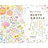楽しくすてきに、はじめての水彩スケッチ 草花とあそぶ
