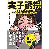 実子誘拐 - 「子供の連れ去り問題」――日本は世界から拉致大国と呼ばれている - (ワニプラス)