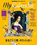 MyCalendar (マイカレンダー) 2020年10月号 特別付録「心地よく暮らすための毎日の星占い 全36頁 マイ…