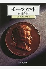 モーツァルト―カラー版作曲家の生涯 (新潮文庫) 文庫