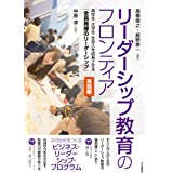 リーダーシップ教育のフロンティア【実践編】: 高校生・大学生・社会人を成長させる「全員発揮のリーダーシップ」