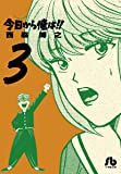 今日から俺は!! (3) (小学館文庫 にB 3)