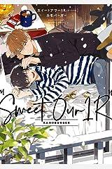 スイートアワー1R【電子限定かきおろし付】 (ビーボーイコミックスDX) Kindle版