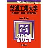 芝浦工業大学(全学統一日程・後期日程) (2021年版大学入試シリーズ)