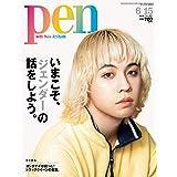 Pen(ペン) 2020年6/15号[いまこそ、「ジェンダー」の話をしよう。]