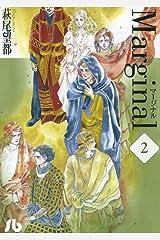 マージナル(2) (小学館文庫) Kindle版