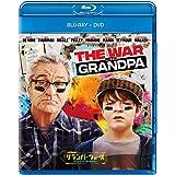 グランパ・ウォーズ おじいちゃんと僕の宣戦布告 ブルーレイ+DVD [Blu-ray]