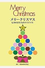 メリークリスマス もみのきたちのクリスマス (StudioRoko) Kindle版