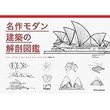 名作モダン建築の解剖図鑑