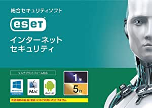 ESET インターネット セキュリティ(最新)|5台1年版|カード版|Win/Mac/Android対応