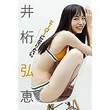【デジタル限定】井桁弘恵写真集「ヒーローになりたい。」 週プレ PHOTO BOOK