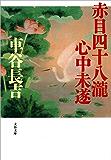 赤目四十八瀧心中未遂 (文春文庫)