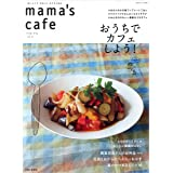 mama's cafe vol.17 (私のカントリー別冊)