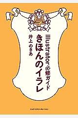 きほんのイラレ Illustrator必修ガイド(CC2020対応版)【ダウンロード特典付き】 Kindle版