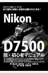 ぼろフォト解決シリーズ109 絞り優先に挑戦し本格的な撮影をはじめる! Nikon D7500 脱・初心者マニュアル: AF-S Fisheye NIKKOR 8-15mm f/3.5-4.5E ED/AF-P DX NIKKOR 10-20mm f/4.5-5.6G VR/AF-S DX NIKKOR 16-80mm f/2.8-4E ED VR Kindle版