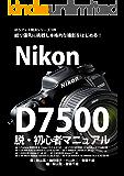 ぼろフォト解決シリーズ109 絞り優先に挑戦し本格的な撮影をはじめる! Nikon D7500 脱・初心者マニュアル…