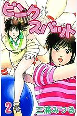 ピンクスパット (2) Kindle版