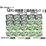 Qタン 英検準2級 合格パック Group33-52; 3rd edition
