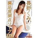 長野くみ、満足度満点ソープ DX [DVD]