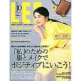 LEE(リー) 2020年 10 月号 [雑誌]