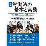 日英対訳 労働法の基本と実務