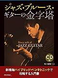ジャズ・ブルース・ギターの金字塔 (CD付) 新機軸ハイブリッド・ペンタトニックで攻略する入門書