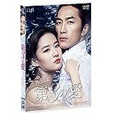 第3の愛 (通常版)[DVD]