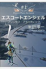 エスコート・エンジェル プリンセス・プラスティック Kindle版