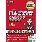 日本語教育教科書 日本語教育能力検定試験 完全攻略ガイド 第5版