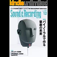 サウンド&レコーディング・マガジン 2020年12月号