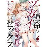 運命のツガイと新婚発情セックス (バンブー・コミックス 恋パラコレクションDX)