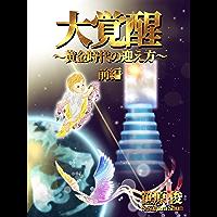 大覚醒 前編: 黄金時代の迎え方 (笹原シュン☆これ今、旬!!)